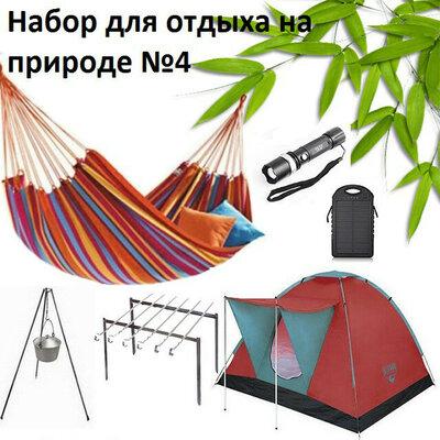 Набор для отдыха на природе 4