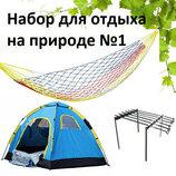 Набор для отдыха на природе 1