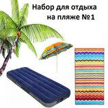 Набор для отдыха на пляже 1