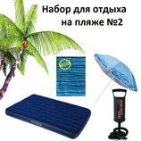Набор для отдыха на пляже 2
