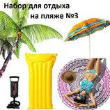 Набор для отдыха на пляже 3