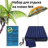 Набор для отдыха на пляже 4