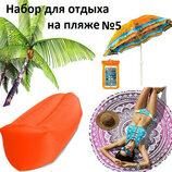 Набор для отдыха на пляже 5