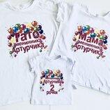 Комплекты футболок на день рождения, любая надпись