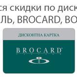 BROCARD минус 15