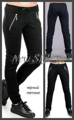 616f0328c8843 Женские теплые брюки, Спортивные штаны. брюки для занятий спортом,  Спортивні теплі жіночі штани