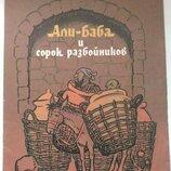 Али-Баба и сорок разбойников Ольшанский Салье арабская сказка тонкая книга для детей дітей Али баба