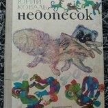 Недопесок Калиновский Коваль книга детская книжка дитяча дітей для детей