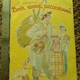 Вот какой рассеянный Маршак Слепков тонкая детская книга книжка для детей дітей дитяча ссср советска