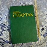 Спартак год 1985 стр 599 Историческая повесть 7 века Римской эры книга
