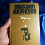 Шолохов Судьба человека на русском 1980 год стр 414 бестселлер