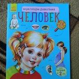 Энциклопедия для дошкольника. Человек