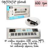 Синтезатор HS4966B. Детское пианино. Дитяче піаніно. Дитячий синтезатор. Детский синтезатор.