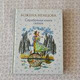 Серебряная книга сказок, Б.немцова, Эксмо, 200с.