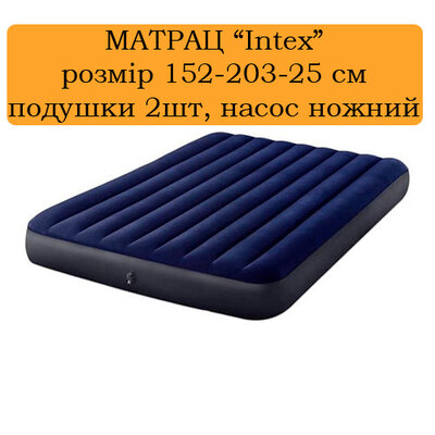 Велюр Матрас 64765 152-203-25 см. Матрас Интекс. Матрац Інтекс.