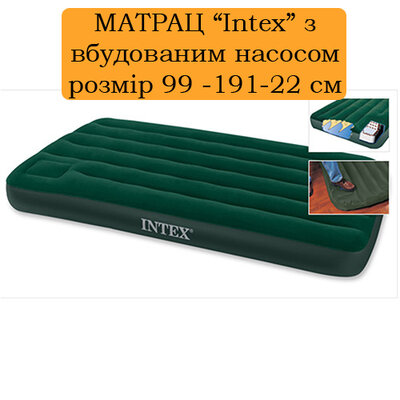 Велюр Матрац 66927 Со Встроен Ножным Насосом. Матрас Интекс. Матрац Інтекс.