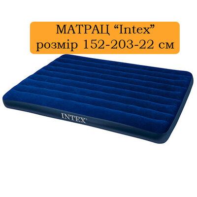 Велюр Матрац 68759, 152-203-22 см. Матрас Интекс. Матрац Інтекс.