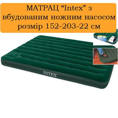 Велюр Матрац 66929 встроенный Ножной Насос,152-203-22 см. Матрас Интекс. Матрац Інтекс.