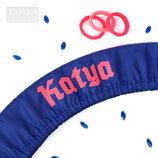 Именной чехол для гимнастического обруча «Katya»