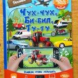 Говорящая книга для детей про транспорт «Чух-чух, бип-бип, ту-ту»