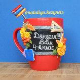 Чашка учителю с декором полимерной глиной .Кружка учителю с полимерной глиной.