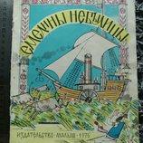 Емелины небылицы Сазонов Афанасьев тонкая детская книжка