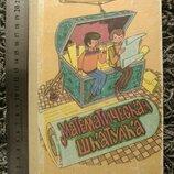 Математическая шкатулка Нагибин Канин математические задачи шарады ребусы пособие книга книжка