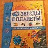 Энциклопедия для детей Звёзды и планеты