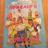 Українські прислів'я