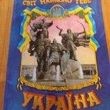 Енциклопедія Світ навколо тебе. Україна