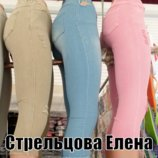 S M и L XL Стрейчевые женские джеггинсы -капри бриджи .