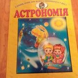 Енциклопедія Астрономія
