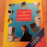 Полный курс информатики для школьников