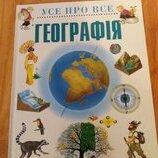 Енциклопедія Географія