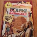 Енциклопедія Великі цивілізації