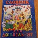 Англо-Український словник в малюнках для дошкільнят