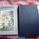 Комплект 2 шт книги Куприн 1981 год Гранатовый браслет Яма стр 390 425