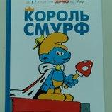 Король смурф Смурфики комикс ирбис ірбіс на украинском языке українській мові