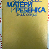 Энциклопедия Здоровье матери и ребенка, 700 страниц