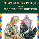 Детские книги Погорельский Чёрная курица, или Подземные жители