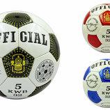 Мяч футбольный 5 Official 0171 PU, сшит вручную 3 цвета