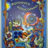 Дитячі книги українсьські колискові Колишися, колисонько