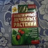 Сто самых популярных лечебных растений рецепты вкуснючие и лечебные стр288
