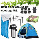 Набор для отдыха на природе STENSON 5