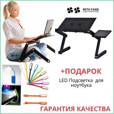 Стол для ноутбука Laptop table T8 с охлаждением трансформер подставка