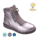 Демисезонные ботинки Том.м 3864D серебро брошь 32-37