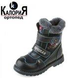 Зимние ботинки Caloria W6116B синяя строчка