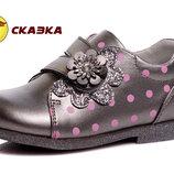Туфли Ска , кольори