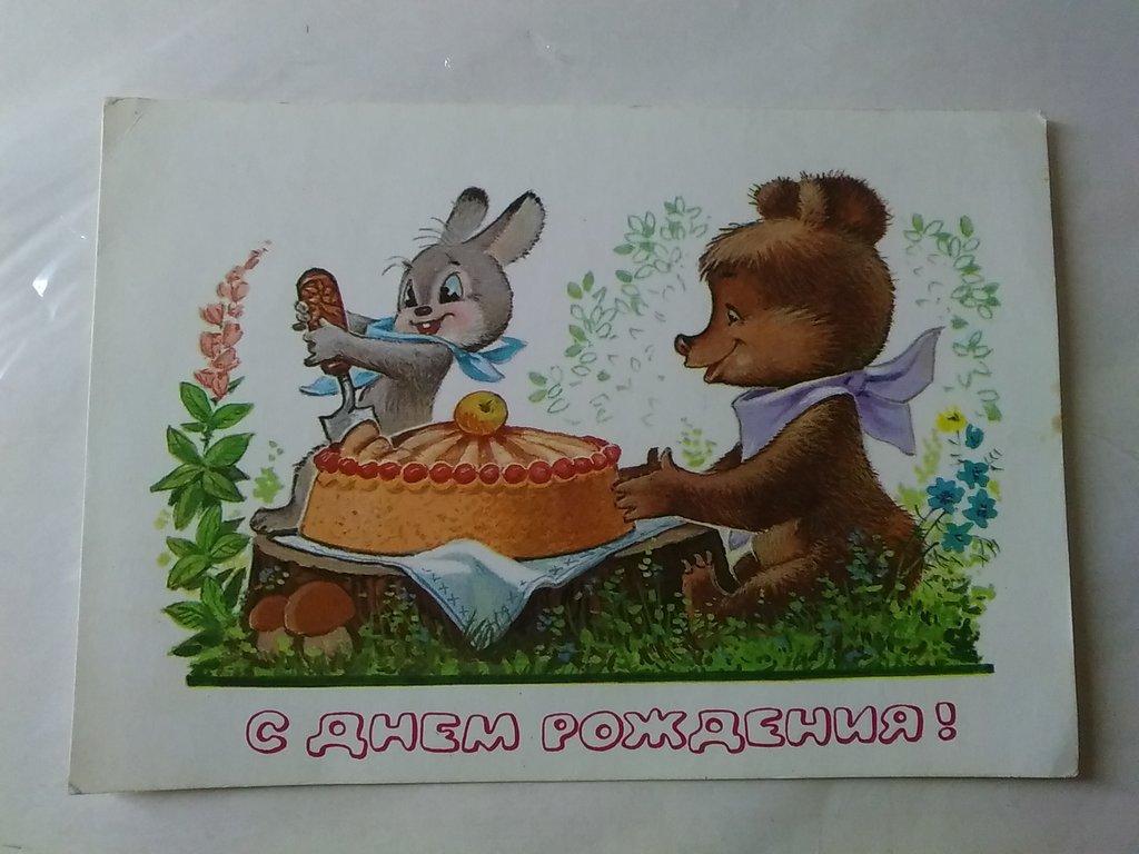 Надписью денис, открытка советская с тортом