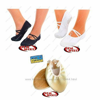 Обувь для танцев. Балетки, получешки, полупальцы.